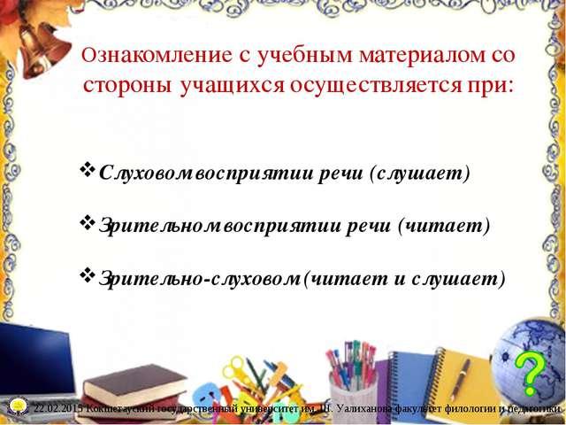 Педагогика / Под редакцией Бабанского. – М., 1983. Бил И. Л. K вопросу о мето...