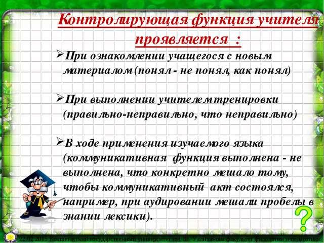 Функции обучаемых 22.02.2015 Кокшетауский государственный университет им. Ш....
