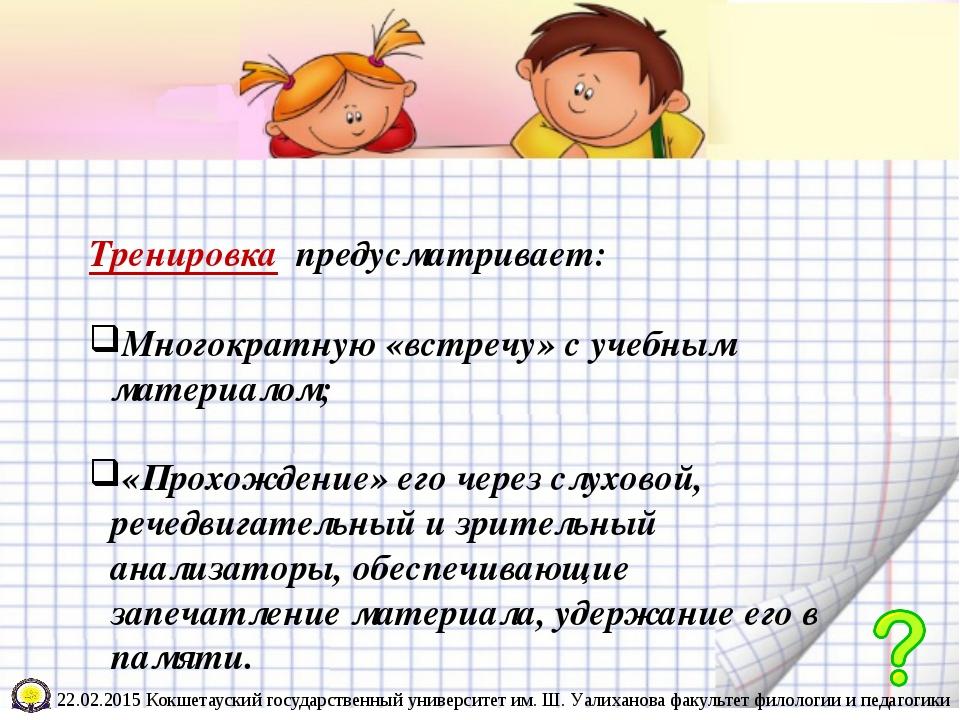 Применение изучаемого языка в коммуникативных целях в устной и письменной реч...
