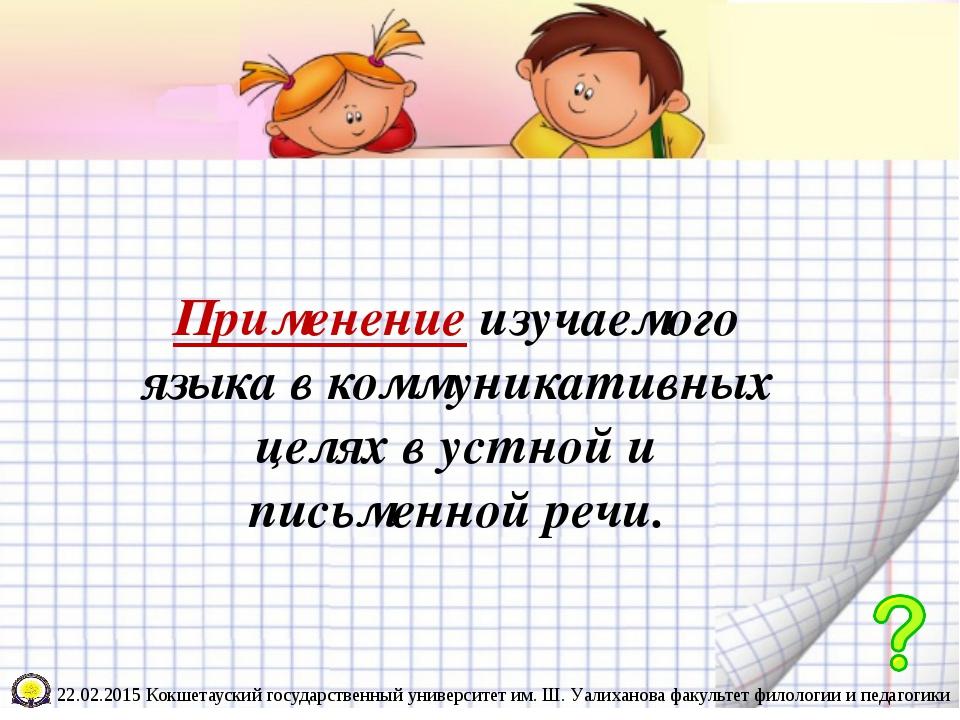 Методы работы со стороны учителя Основные Сопутствующие Ознакомление Трениров...