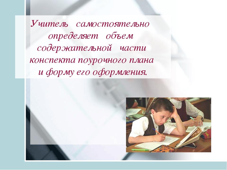 Учитель самостоятельно определяет объем содержательной части конспекта поуроч...