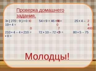 Проверка домашнего задания. 3• ( 270 : 9 ) • 0 = 54 • 9 + 46 • 9 = 25 • 4 – 1
