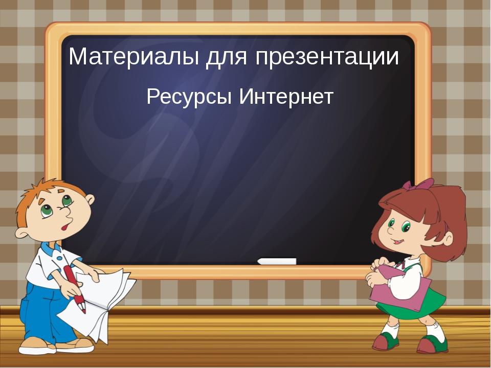 Материалы для презентации Ресурсы Интернет