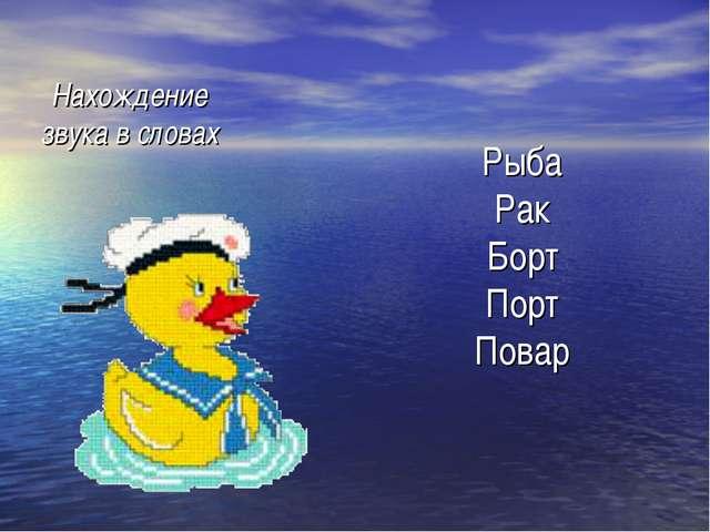 Рыба Рак Борт Порт Повар Нахождение звука в словах