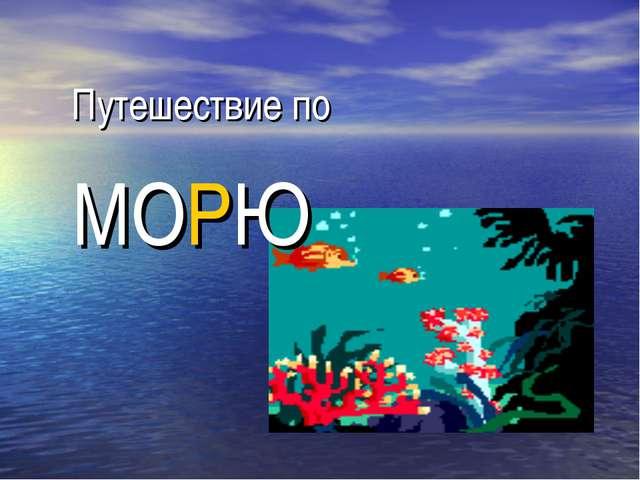 МОРЮ Путешествие по