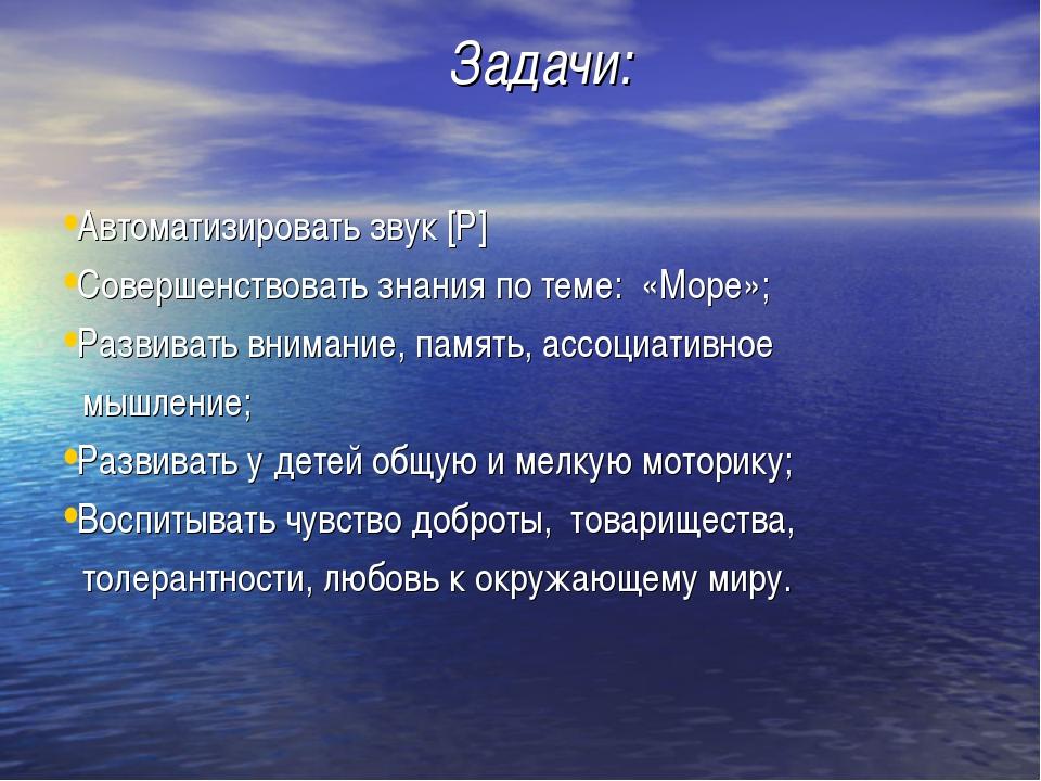 Задачи: Автоматизировать звук [Р] Совершенствовать знания по теме: «Море»; Ра...
