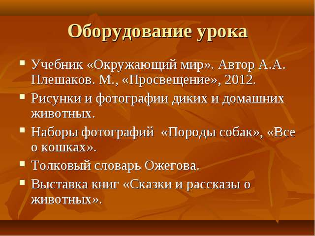 Оборудование урока Учебник «Окружающий мир». Автор А.А. Плешаков. М., «Просве...