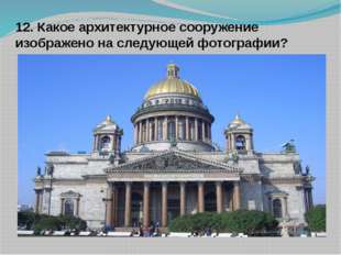 12. Какое архитектурное сооружение изображено на следующей фотографии?