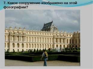 7. Какое сооружение изображено на этой фотографии?