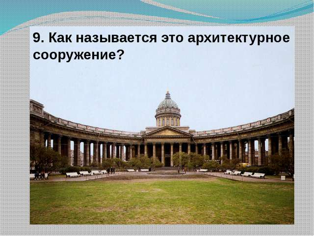 9. Как называется это архитектурное сооружение?