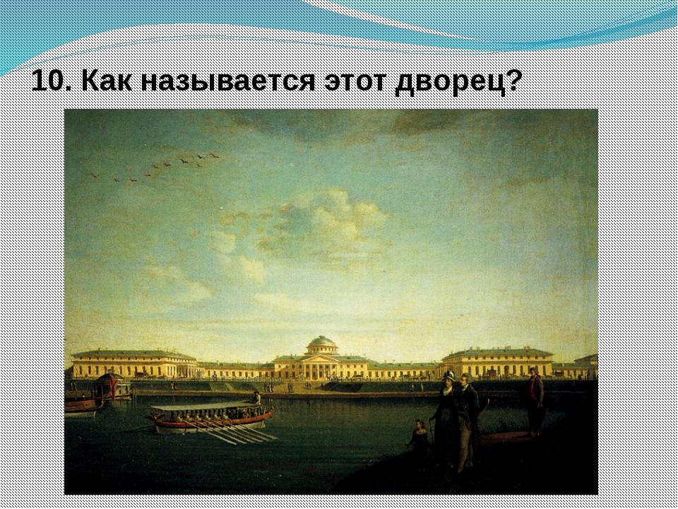 10. Как называется этот дворец?