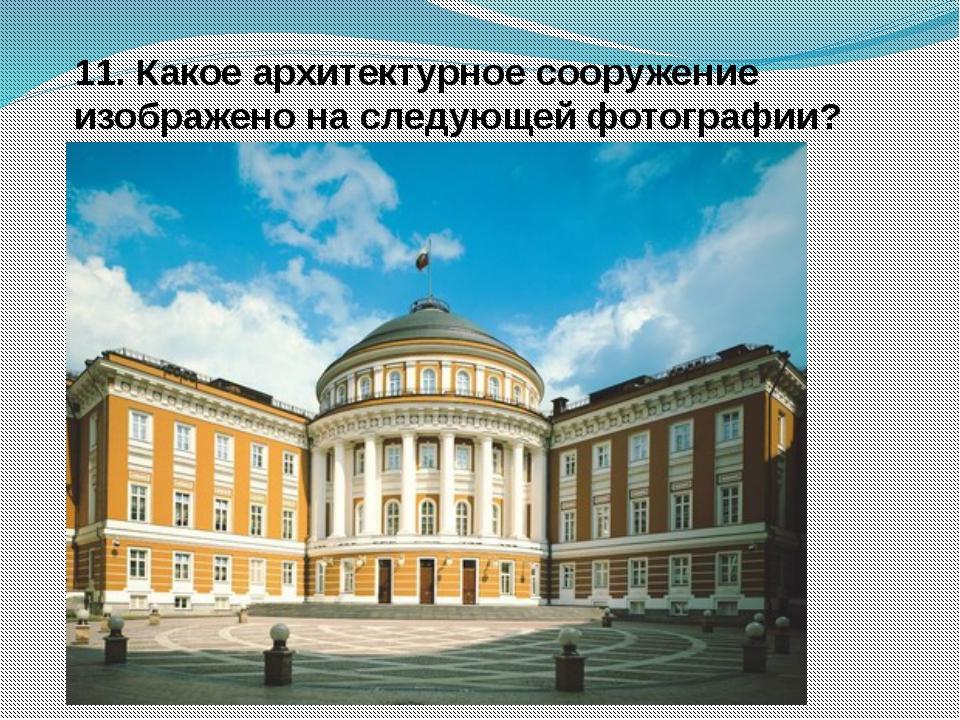 11. Какое архитектурное сооружение изображено на следующей фотографии?