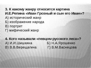 3. К какому жанру относится картина И.Е.Репина «Иван Грозный и сын его Иван»?