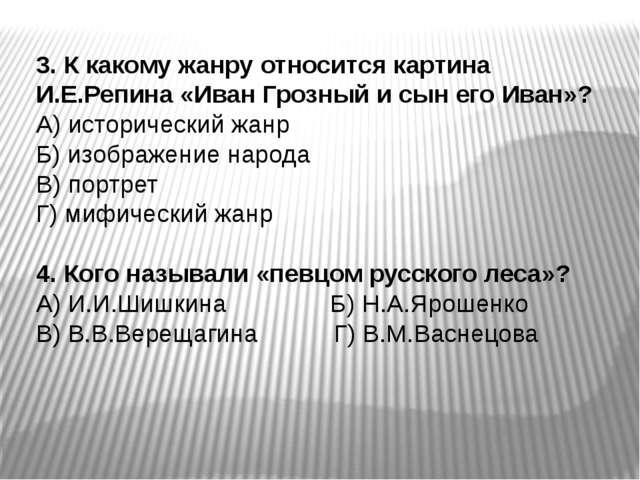 Контрольная работа quot Русское искусство века quot по МХК  3 К какому жанру относится картина И Е Репина Иван Грозный и