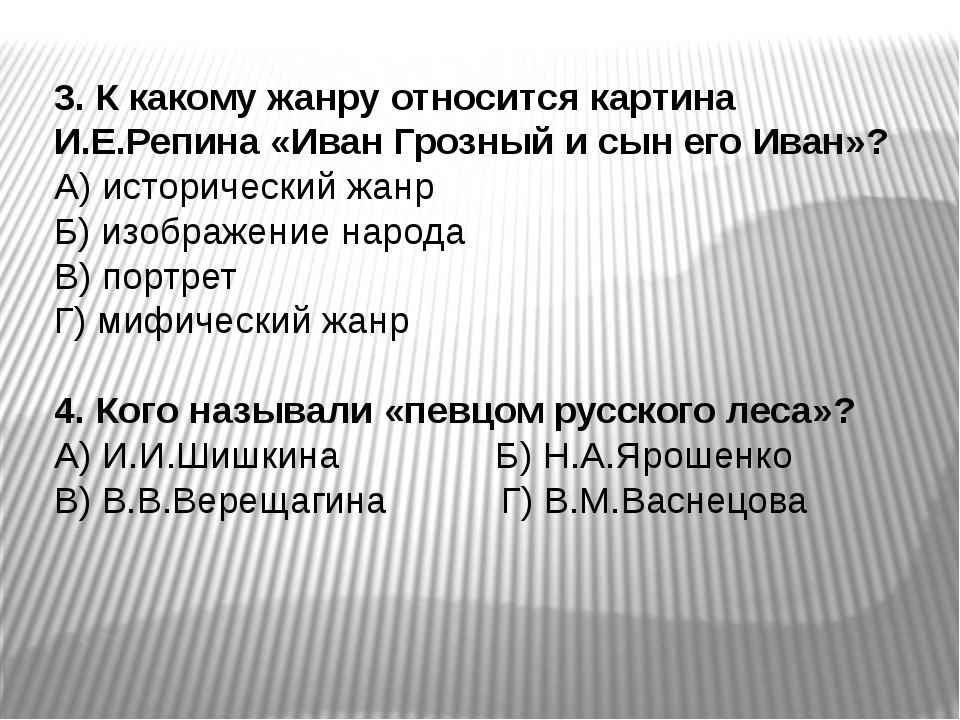 3. К какому жанру относится картина И.Е.Репина «Иван Грозный и сын его Иван»?...