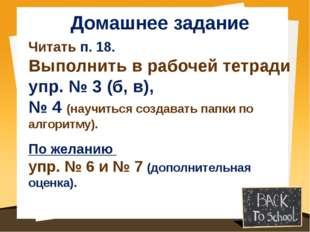 Домашнее задание Читать п. 18. Выполнить в рабочей тетради упр. № 3 (б, в), №