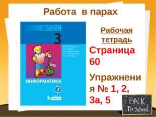 Работа в парах Рабочая тетрадь Страница 60 Упражнения № 1, 2, 3а, 5