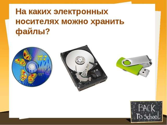 На каких электронных носителях можно хранить файлы?