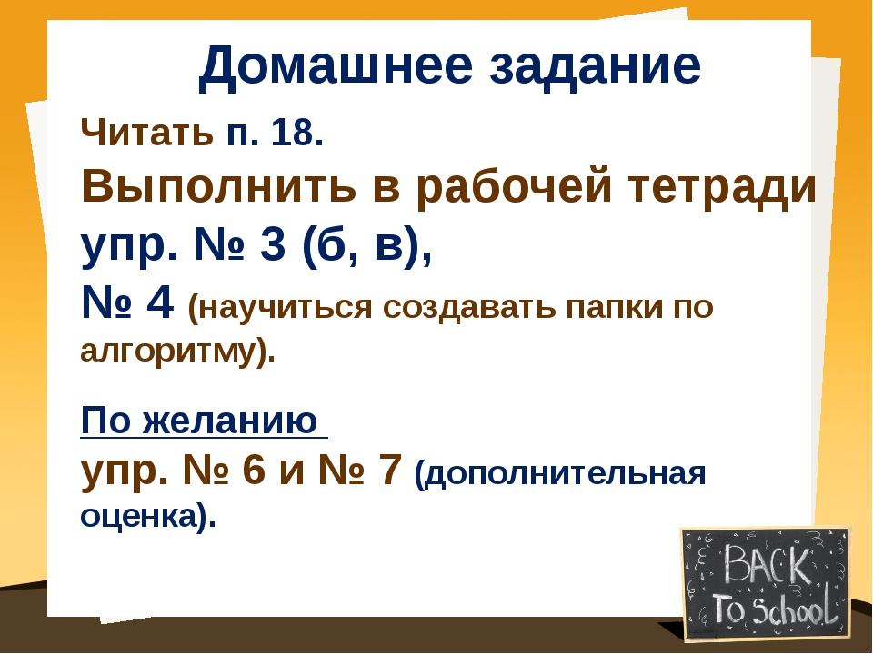 Домашнее задание Читать п. 18. Выполнить в рабочей тетради упр. № 3 (б, в), №...