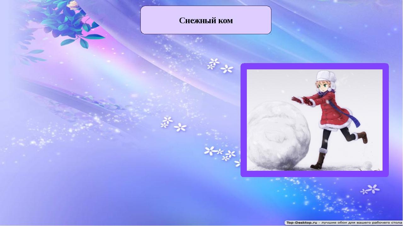 Снежный ком