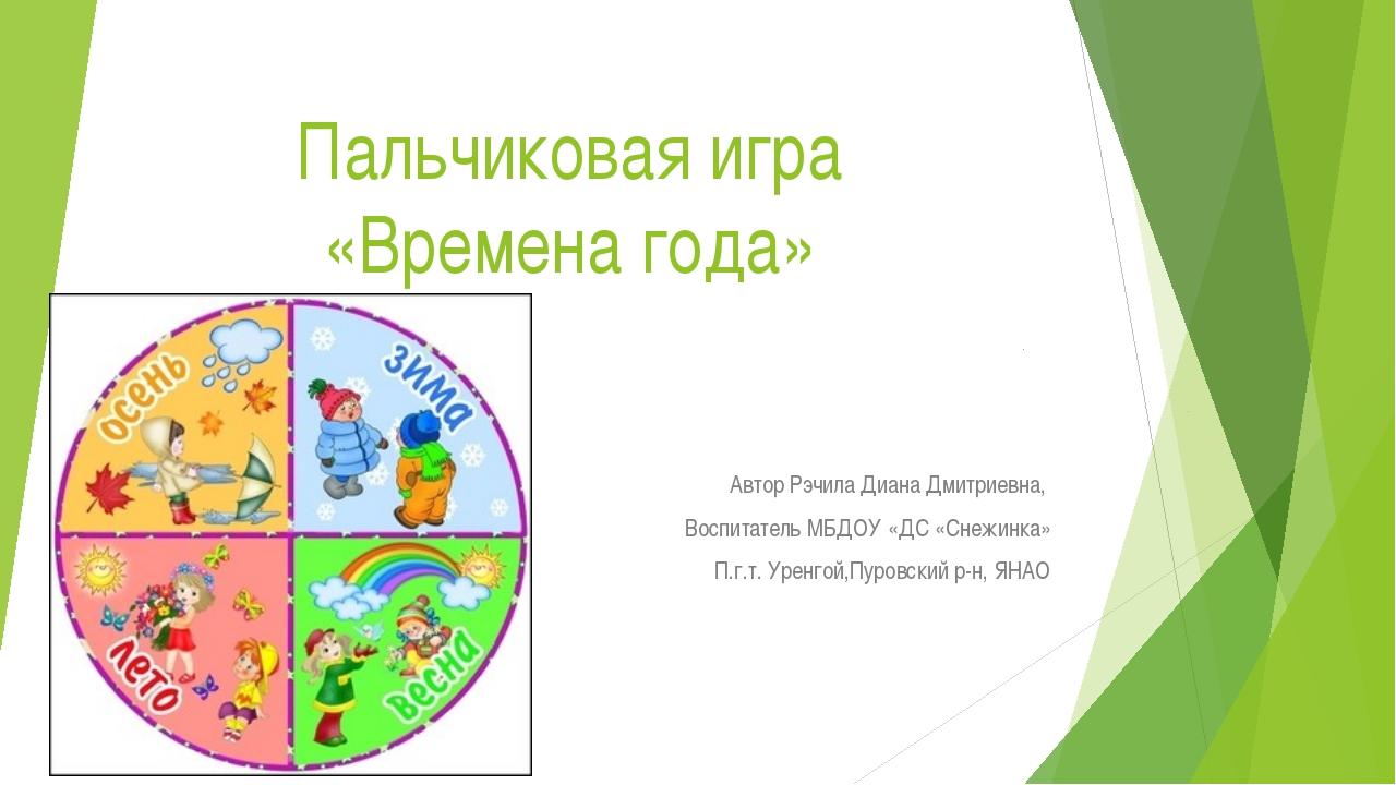 Пальчиковая игра «Времена года» Автор Рэчила Диана Дмитриевна, Воспитатель МБ...