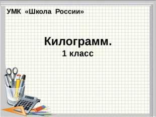 Килограмм. 1 класс УМК «Школа России»
