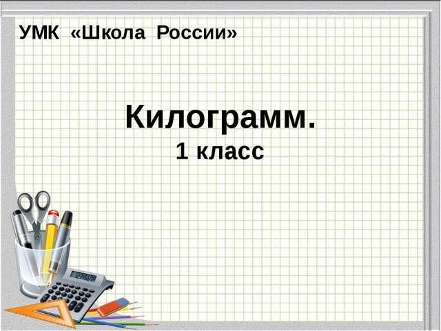 Презентация 1 класс математика школа россии килограмм