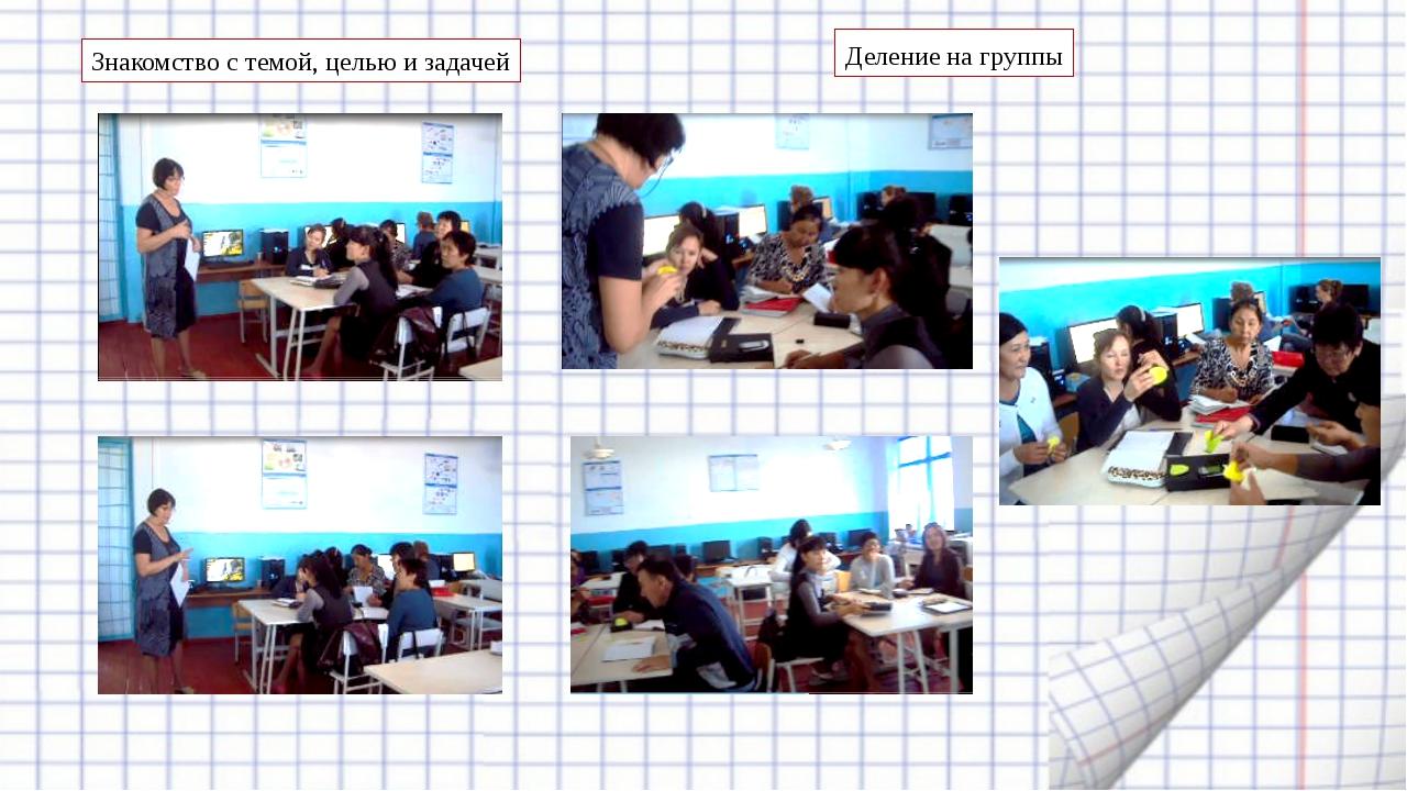 знакомство с группой учителя
