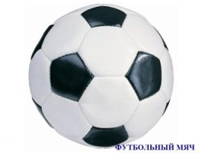 Купите мяч!! фото конкурса прикольных объявлений: Очень смешно!