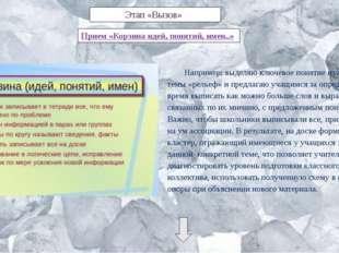 Этап «Вызов» Например: выделяю ключевое понятие изучаемой темы «рельеф» и пр