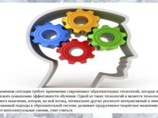 Современная ситуация требует применение современных образовательных технолог
