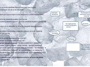 Группа 4 Особенности использования биологических ресурсов. Каковы последстви