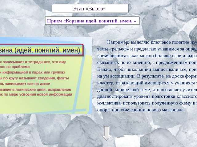 Этап «Вызов» Например: выделяю ключевое понятие изучаемой темы «рельеф» и пр...