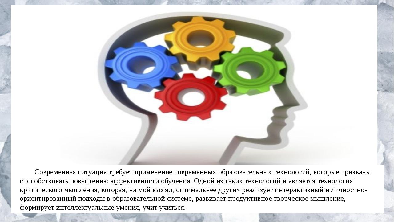 Современная ситуация требует применение современных образовательных технолог...