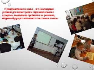 Преобразование школы – это нахождение условий для перестройки образовательно