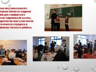 Целью внутришкольного управления является создание условий для комфортного р
