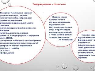 Реформирования в Казахстане - Вхождение Казахстана в мировое образовательное