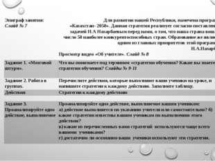Эпиграф занятия: Слайд №7 Для развитии нашей Республики, намечена программа «