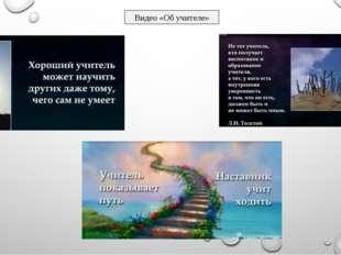 Видео «Об учителе»