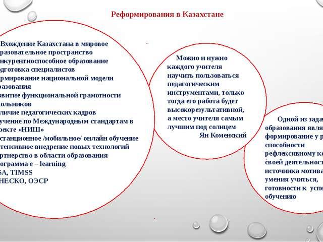 Реформирования в Казахстане - Вхождение Казахстана в мировое образовательное...