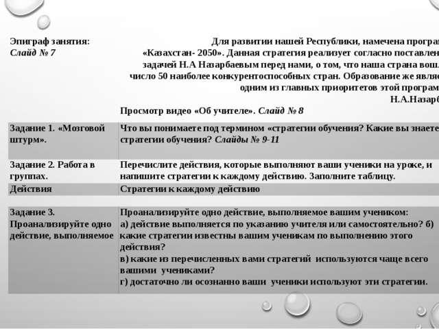 Эпиграф занятия: Слайд №7 Для развитии нашей Республики, намечена программа «...