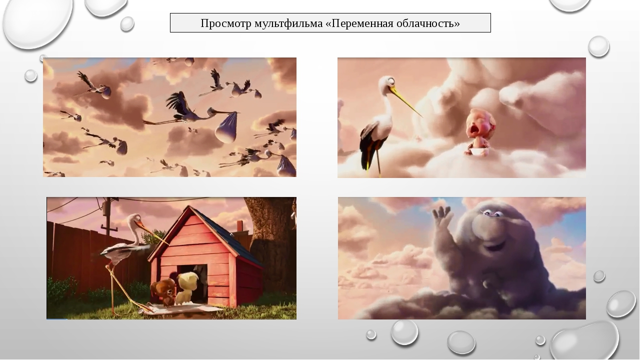Просмотр мультфильма «Переменная облачность»