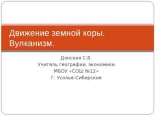Донская С.В. Учитель географии, экономики МБОУ «СОШ №12» Г. Усолье-Сибирское