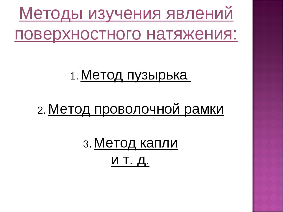 Методы изучения явлений поверхностного натяжения: Метод пузырька Метод провол...
