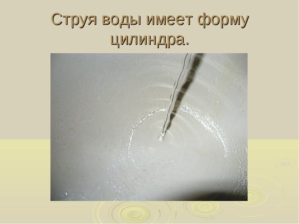 Струя воды имеет форму цилиндра.