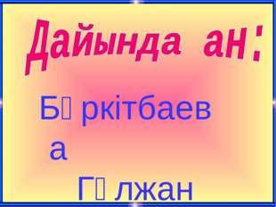 Бүркітбаева Гүлжан