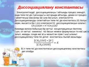 Диссоциациялану константасы Электролиттердің диссоциациялануы қайтымды процес