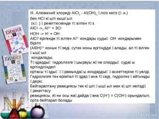 IІI. Алюминий хлоридіАlСl3- Аl(ОН)3әлсіз негіз (ө.н.) бенHClкүшті кышқыл
