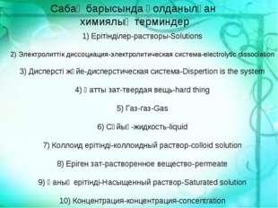 Сабақ барысында қолданылған химиялық терминдер 1) Ерітінділер-растворы-Soluti