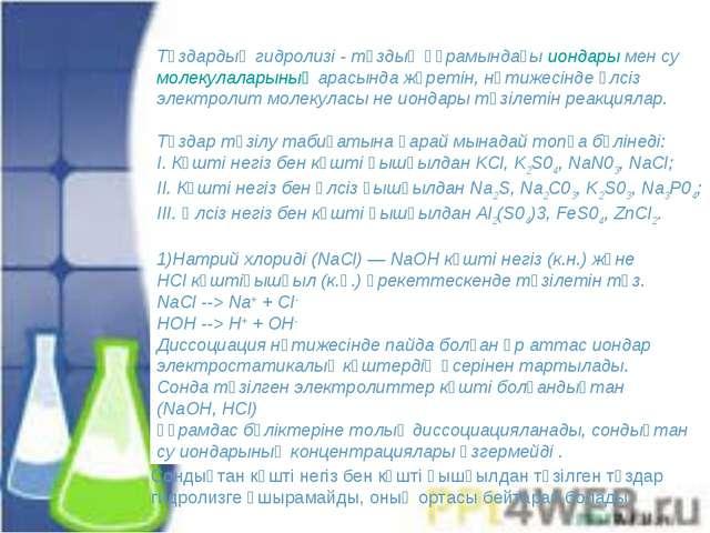 Тұздардың гидролизі- тұздың құрамындағыиондарымен су молекулаларыныңарас...